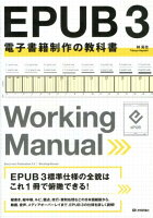 EPUB 3電子書籍制作の教科書
