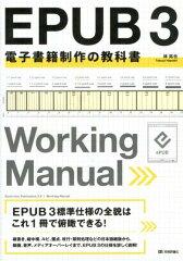 【送料無料】EPUB 3電子書籍制作の教科書 [ 林拓也 ]