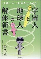 宇宙人と地球人の解体新書