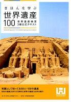 きほんを学ぶ世界遺産100