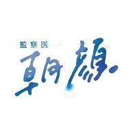 監察医 朝顔 Blu-ray BOX【Blu-ray】