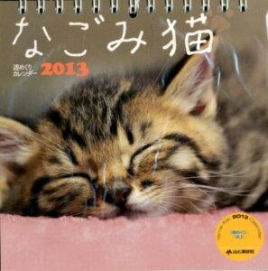 週めくり「なごみ猫」カレンダー 2013