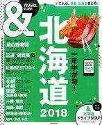 北海道2018