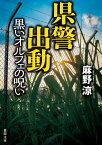 県警出動 黒いオルフェの呪い (徳間文庫) [ 麻野涼 ]