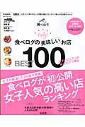 【楽天ブックスならいつでも送料無料】食べログの美味しいお店BEST100