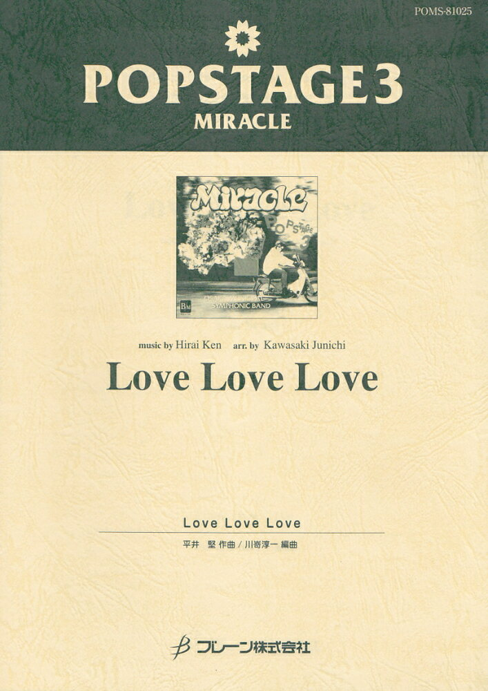 POPSTAGE3 MIRACLE Love Love Lo画像