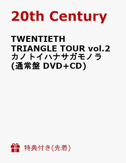 【先着特典】TWENTIETH TRIANGLE TOUR vol.2 カノトイハナサガモノラ(通常盤 DVD+CD)(ポストカード(TWENTIETH TRIANGLE TOUR vol.2 カノトイハナサガモノラ)付き)