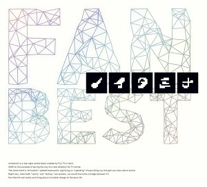 【楽天ブックスならいつでも送料無料】ノイタミナ FAN BEST [ (アニメーション) ]