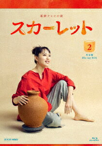 連続テレビ小説 スカーレット 完全版 Blu-ray BOX2【Blu-ray】