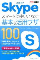 Skypeスマートに使いこなす基本&活用ワザ100