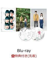 【先着特典】まともじゃないのは君も一緒【Blu-ray】(オリジナルA4クリアファイル)