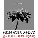 【楽天ブックス限定先着特典】NOSTALGIC (初回限定盤 CD+DVD)(A2ポスター) [ HYDE ]