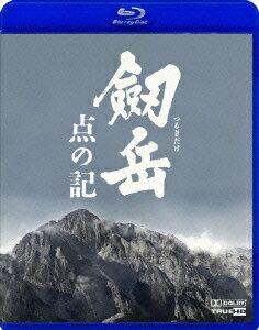 劔岳 点の記【Blu-ray】画像