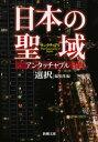 日本の聖域アンタッチャブル (新潮文庫) [ 「選択」編集部 ]