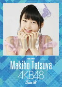 [SOLD OUT](卓上) 達家真姫宝 2016 AKB48 カレンダー