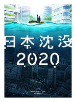 日本沈没2020 Blu-ray BOX【Blu-ray】
