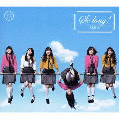 So long !(初回限定TYPE-B CD+DVD)