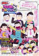 おそ松さん ダメ松.コレクション~6つ子の絆~ オフィシャルガイドブック (エンターブレインムック)