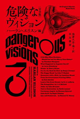 危険なヴィジョン 3