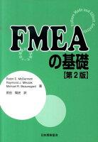 FMEAの基礎第2版
