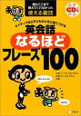 【送料無料】英会話なるほどフレーズ100 [ スティーブ・ソレイシィ ]