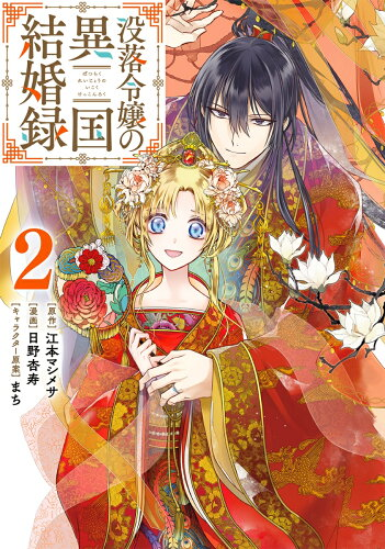 没落令嬢の異国結婚録(2)