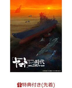 【先着特典】「宇宙戦艦ヤマト」という時代 西暦2202年の選択(オリジナルA4クリアファイル)