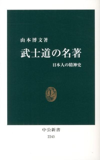 「武士道の名著」の表紙