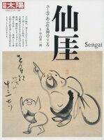 仙ガイ(せんがい)
