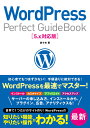 WordPress Perfect GuideBook 5.x対応版 [ 佐々木恵 ]