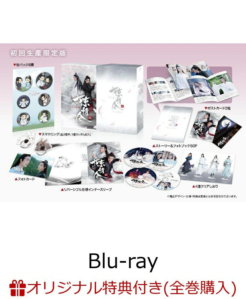 【楽天ブックス限定全巻購入特典対象】陳情令 Blu-ray BOX1【初回限定版】(A3ポスター2枚+ブロマイド2枚セット)【Blu-ray】