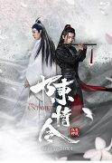 8/5発売!『陳情令 Blu-ray BOX 1』