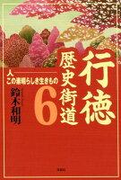 行徳歴史街道(6)