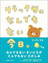 アニメ『リラックマとカオルさん』好評放送中!