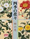 四季の花々(和の花) [ 酒井抱一 ]