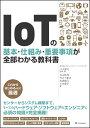 IoTの基本・仕組み・重要事項が全部わかる教科書 [ 八子 知礼 ]
