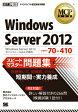 Windows Server 2012スピードマスター問題集