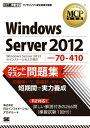 Windows Server 2012スピードマスター問題集 試験番号70-410 (MCP教科書) [ 日立インフォメーションアカデミー ]