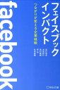 【送料無料】フェイスブックインパクト