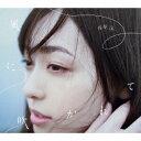 風に吹かれて (CD+DVD) [ 福原遥 ]