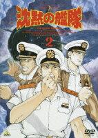 沈黙の艦隊 2