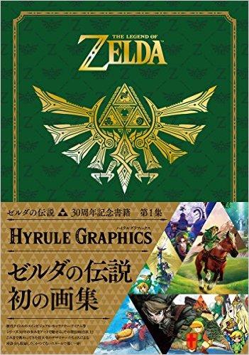 ゲーム, 設定資料集 THE LEGEND OF ZELDA HYRULE GRAPHICS : Nintendo dream