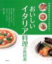 おいしいイタリア料理の教科書 本場の味がきちんと出せる! [ 青木敦子...