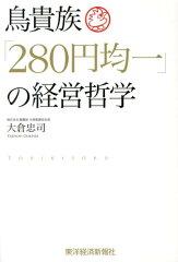 【楽天ブックスならいつでも送料無料】鳥貴族「280円均一」の経営哲学 [ 大倉忠司 ]