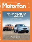 Motor Fan(VOL.7) 知的好奇心を満たす自動車総合誌 特集:今、世界の定番はコンパクトSUV!新型スバルXV、アウ (モーターファン別冊)