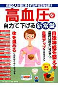 高血圧を自力で下げる新常識 (Makino mook マキノ出版ムック)