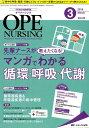 オペナーシング(2018 3(vol.33-3) 手術看護の総合専門誌 特集:先輩ナースが教えたくなる!マンガでわかる循環・呼吸・代
