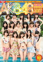 AKB48総選挙! 水着サプライズ発表2017 (AKB48スペシャルムック) [ 週刊プレイボーイ編集部 ]