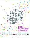 【送料無料】相田みつを 2013カレンダー