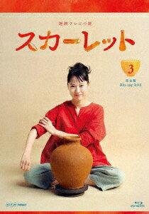 連続テレビ小説 スカーレット 完全版 Blu-ray BOX3【Blu-ray】